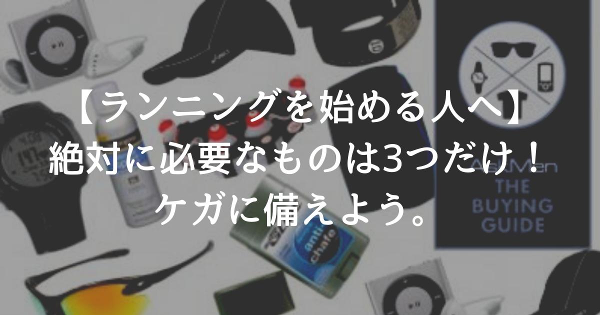 ランニング初心者グッズ