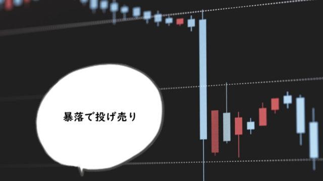 【投資の失敗談】株式投資で-100万円損失。失敗から学んだ5つの教訓