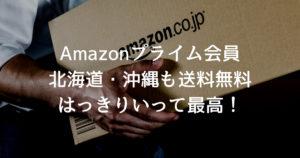 amazon プライム