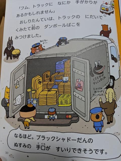 おしりたんてい よみもの 絵本 児童書