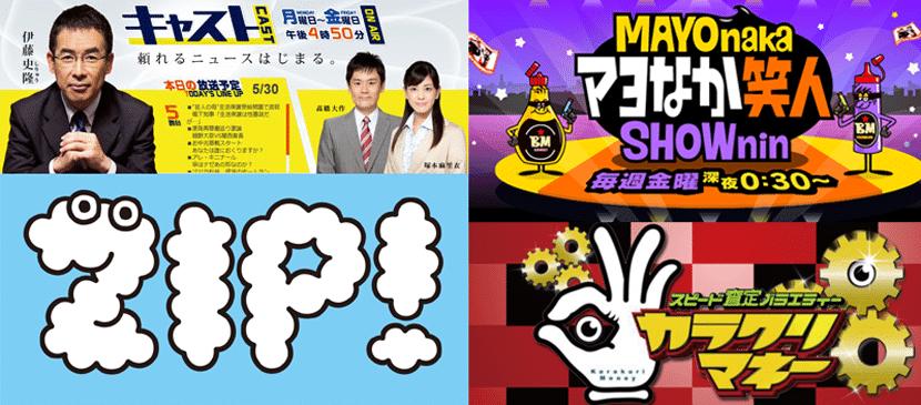 リサイクルジャパン、ZIP、テレビ