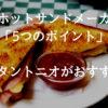 朝食用ホットサンドメーカの選び方「5つのポイント」ビタントニオがおすすめ