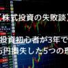 【株で失敗した理由】3年で100万円損失した5つの原因と失敗から学ぶ投資方法