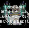 【2018年版】神戸ルミナリエは子連れベビーカーでいける。混雑を避ける方法も紹介します。