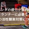 ランニングの疲労が取れないあなた!ランナーに必要な4つの活性酸素対策について